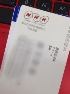 NHKマイナンバー取材