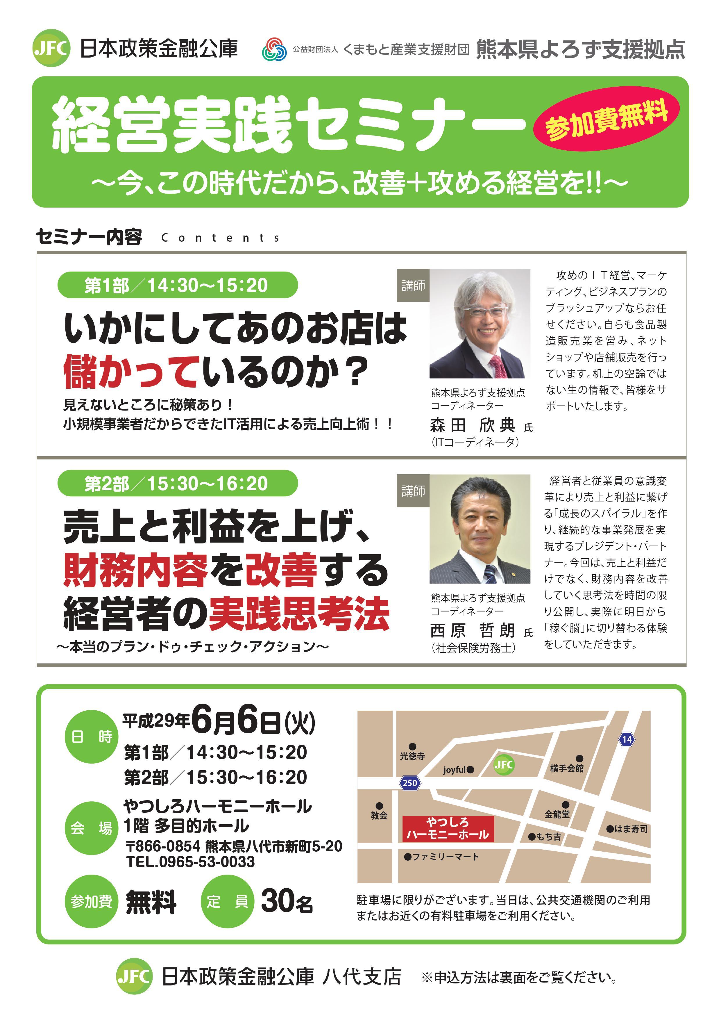 公庫 金融 日本 熊本 政策
